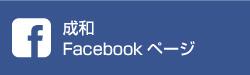 鳥獣丸Facebookページ
